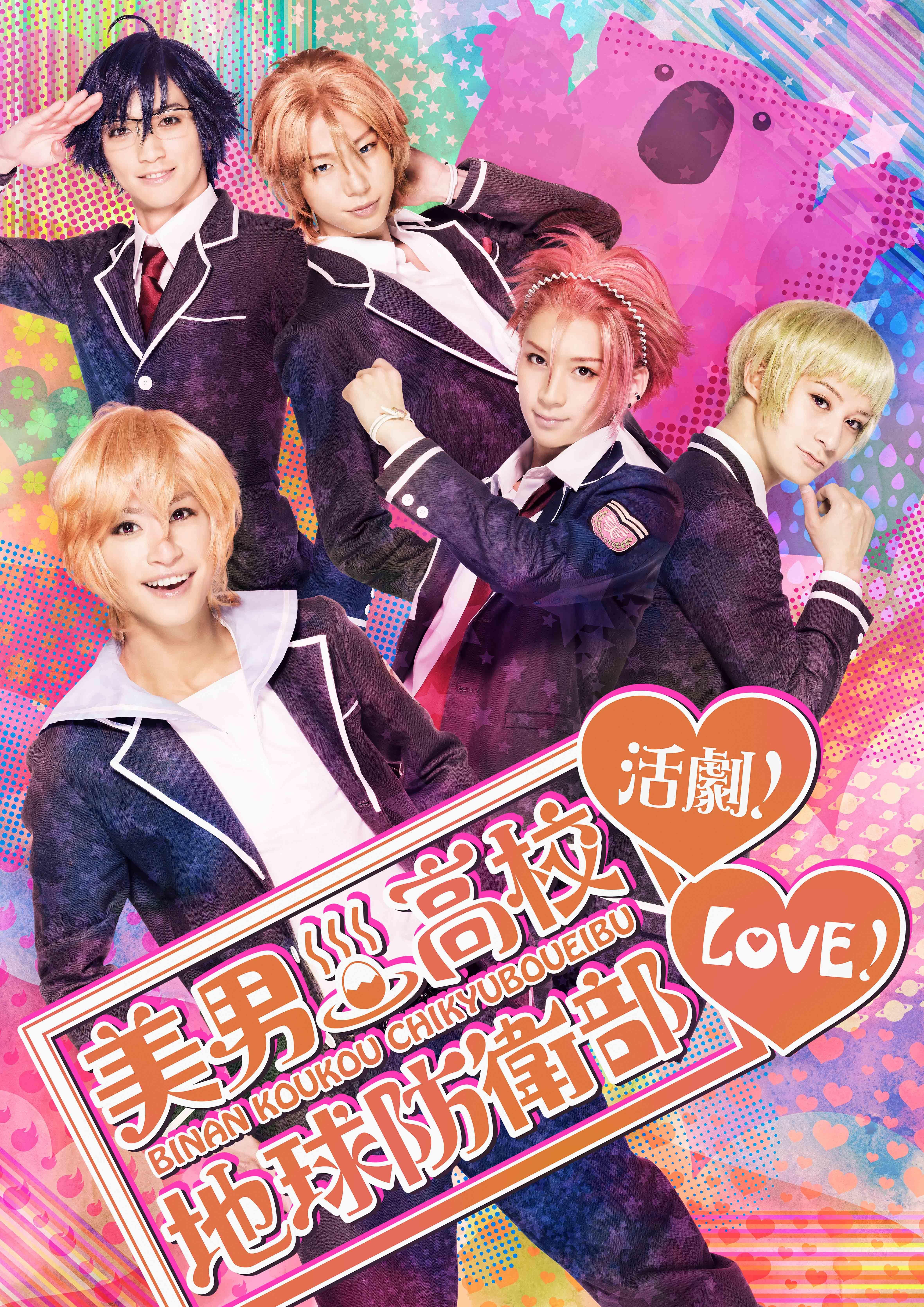 美男高校地球防衛部LOVE!活劇!