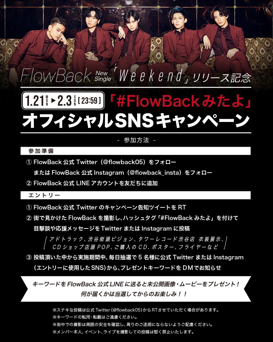 「#FlowBackみたよ」キャンペーン