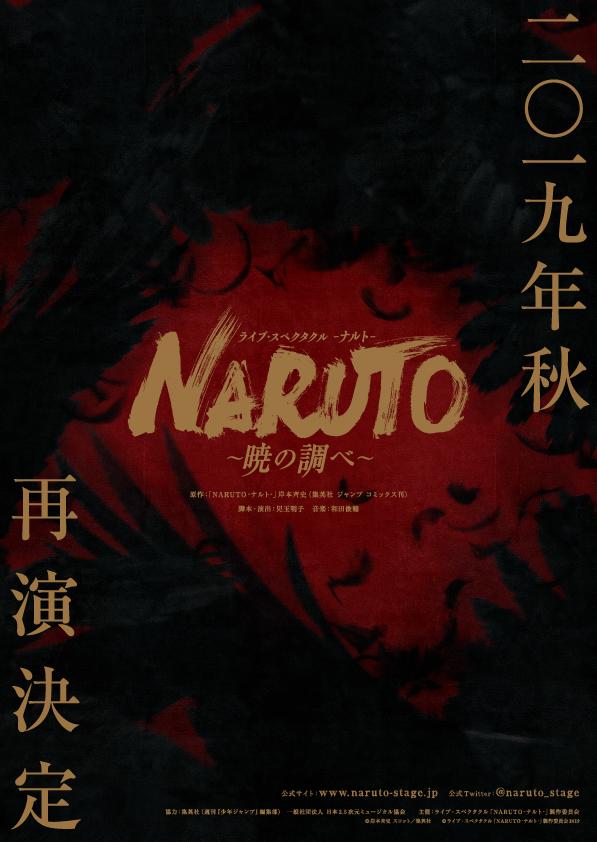 (C)岸本斉史 スコット/集英社 (C)ライブ・スペクタクル「NARUTO-ナルト-」製作委員会2019