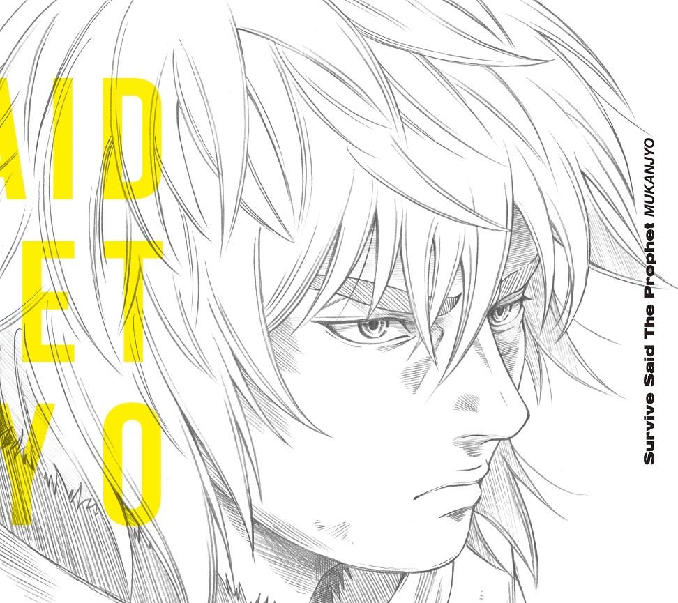 「MUKANJYO」初回限定盤