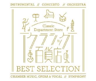 n-buna(ヨルシカ)がCDブックレットに寄稿 クラシックの人気曲をコンパイルした『クラシック百貨店 ベスト・セレクション』11/24発売