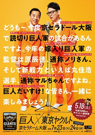 大阪開催試合の見どころを漫才風にポスター紹介
