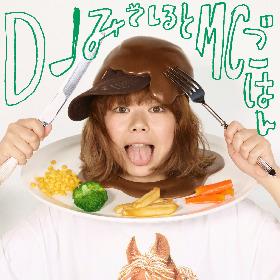 """DJみそしるとMCごはん 新曲「The Gang Eat More」のMVは""""ジャガイモ×発明"""""""