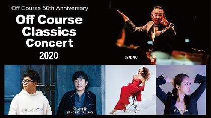 服部隆之によるクラシック・アレンジで名曲が新たに蘇る 『オフコース・クラシックス・コンサート2020』が開催決定