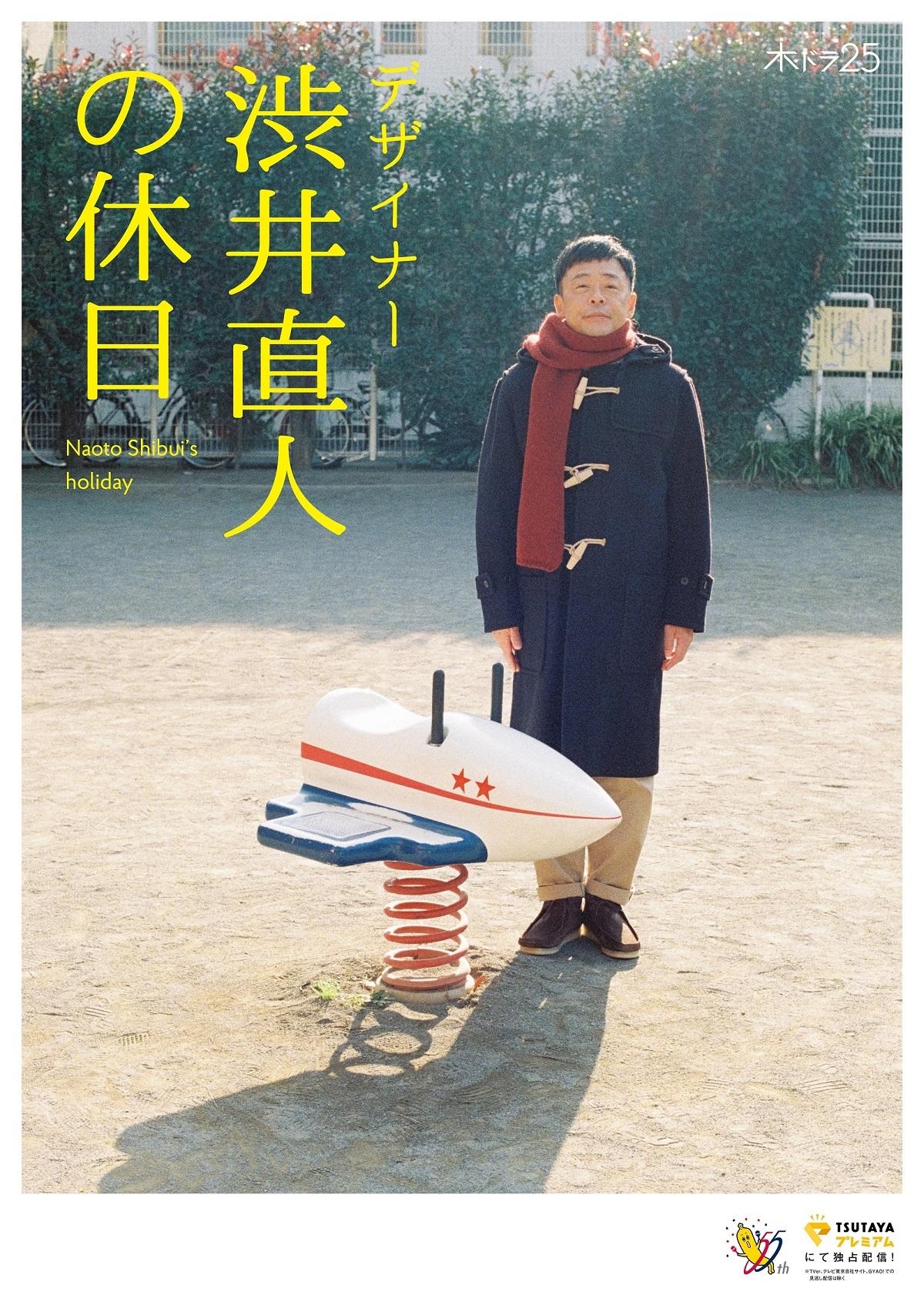 Ⓒ渋谷直角/宝島社 Ⓒ「デザイナー 渋井直人の休日」製作委員会