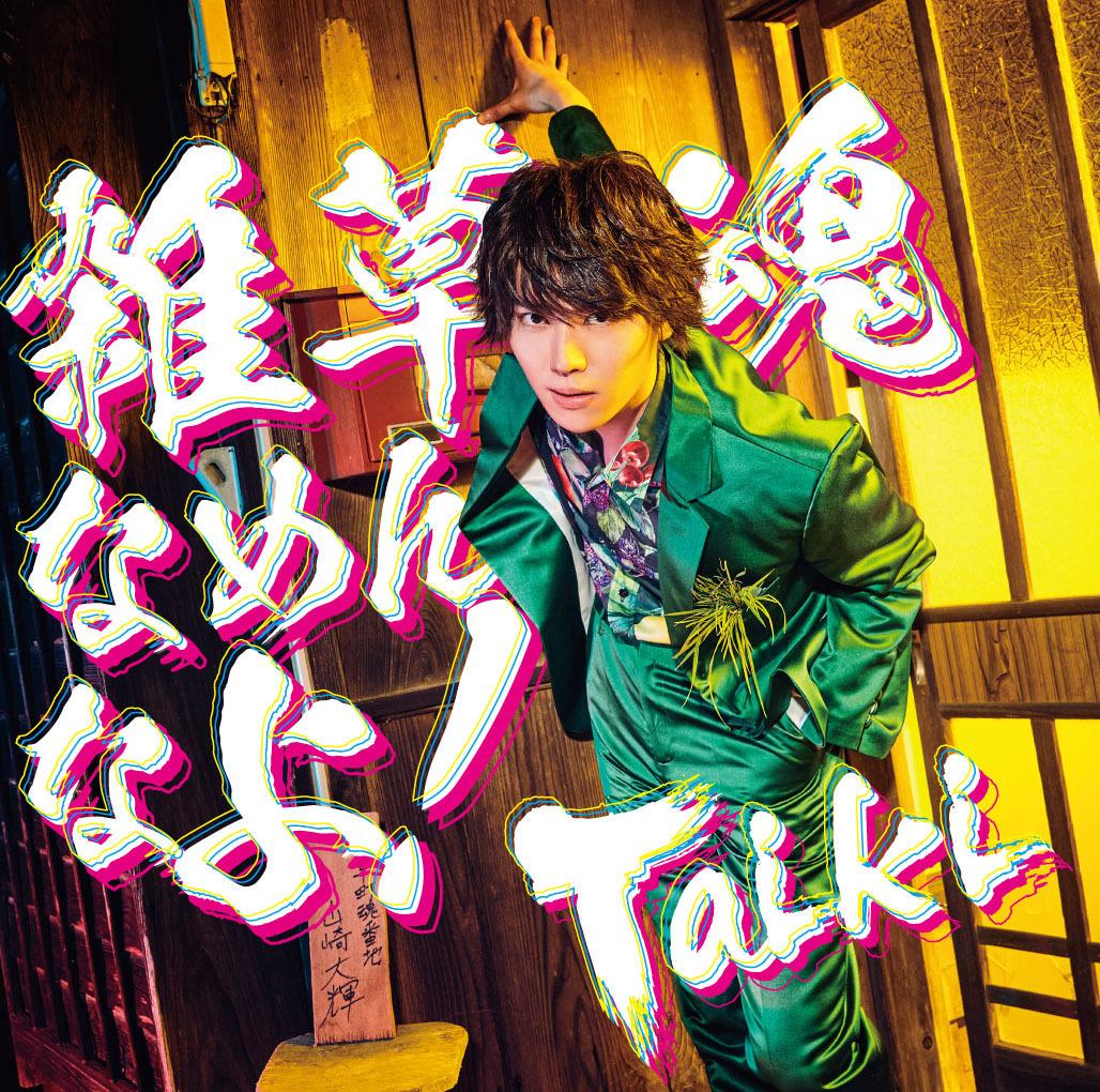 「雑草魂なめんなよ!」DVD付盤(CD+DVD)