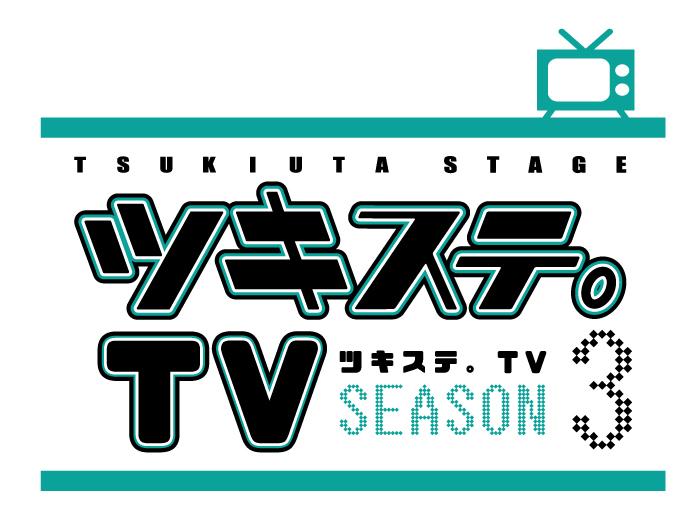 『ツキステ。 TV SEASON3』