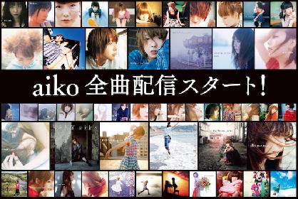 aiko、デビュー曲「あした」から最新シングル「青空」までの全楽曲をサブスク解禁