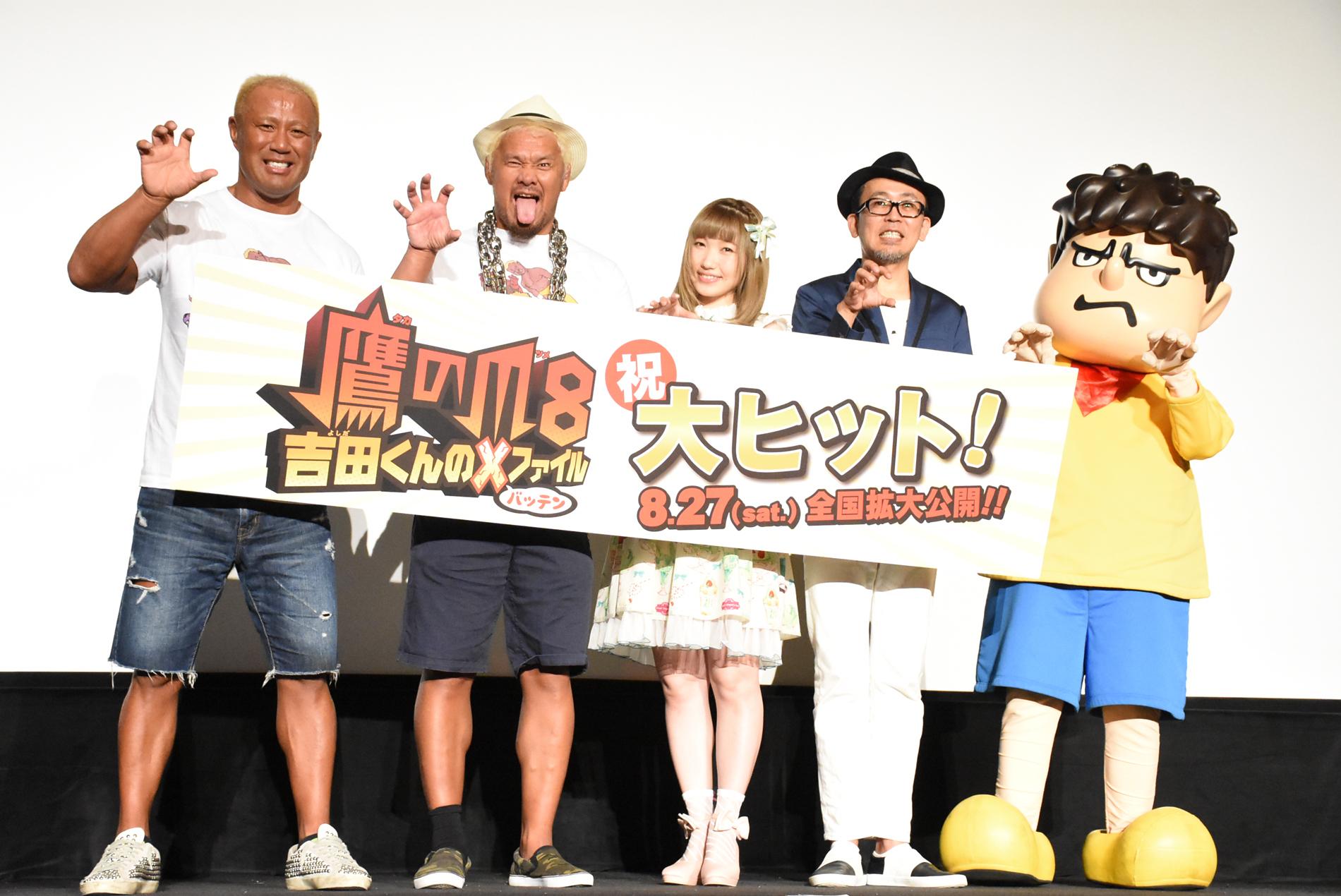 本間朋晃、真壁刀義内、内田彩、FROGMAN監督、吉田くん