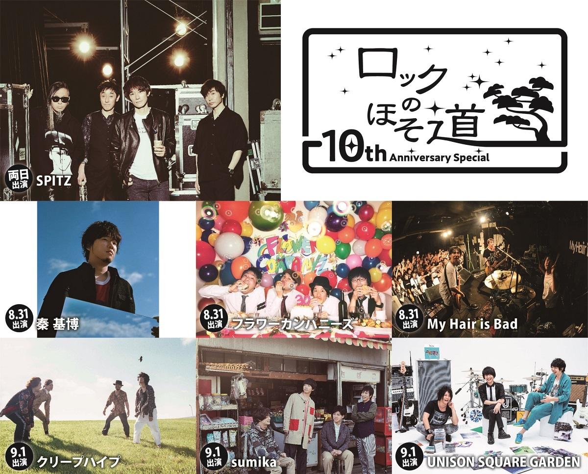 『ロックのほそ道 ~10th Anniversary Special~』