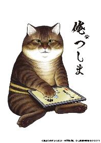 大塚明夫が猫、田中真弓がおじいさん役 コメント到着『俺、つしま』がアニメ化決定、ビジュアルも公開