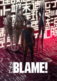 劇場アニメ『BLAME! (ブラム)』Netflixでの世界独占配信が決定 最先端の技術HDR (ハイダイナミックレンジ)を使用
