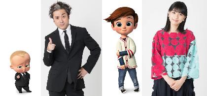 ムロツヨシが赤ちゃん(中身は中年男性)役で吹き替え初挑戦 芳根京子、宮野真守ら『ボス・ベイビー』日本語吹き替え版キャストが決定
