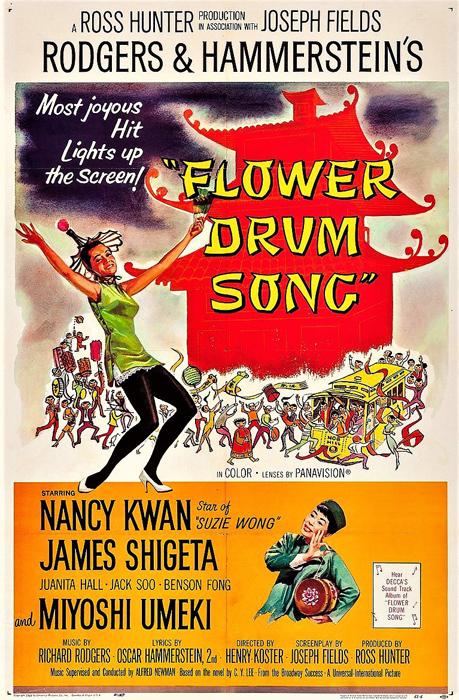 梅木は、1961年の『フラワー・ドラム・ソング』の映画化版にも出演。これはアメリカ公開時のポスター。