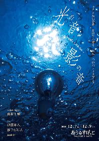 きこえない音が世界を織りなす~南村千里の最新作『光の音:影の音』