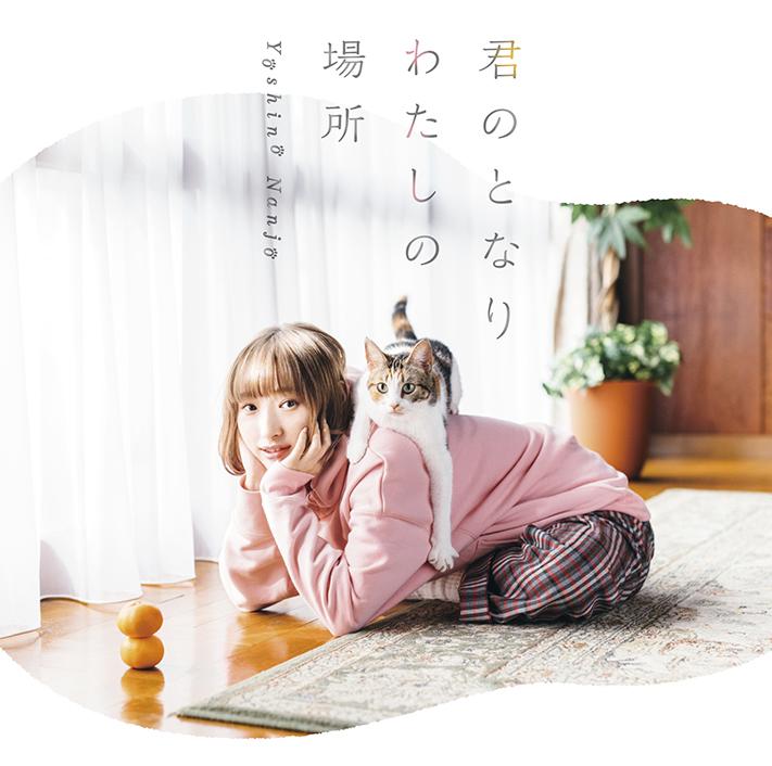「君のとなり わたしの場所」【初回限定盤<CD+特典DVD>】ジャケット写真