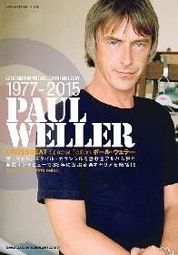 ポール・ウェラー 祝・来日!! 38年に及ぶ音楽キャリアを凝縮した一冊発売