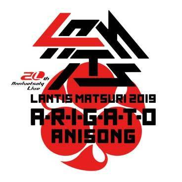 『20th Anniversary Live ランティス祭り 2019 A・R・I・G・A・T・O ANISONG』ロゴ