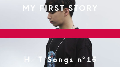 MY FIRST STORY、YouTubeチャンネル『THE FIRST TAKE』の新コンテンツ『THE HOME TAKE』で新曲「ハイエナ」を披露