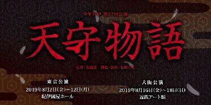 貴城けい、鈴木勝吾、北村諒、納谷健らが出演 少年社中第37回公演『天守物語』の上演決定