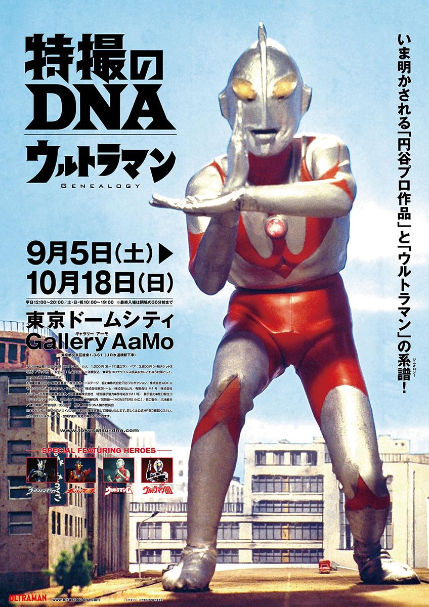 『特撮のDNA―ウルトラマン Genealogy』ポスター (C)円谷プロ (C)特撮のDNA製作委員会