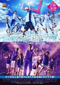 ミュージカル『テニスの王子様』3rdシーズン 青学(せいがく)vs比嘉 大千秋楽を全国&香港へ生中継 ライブビューイングの開催が決定
