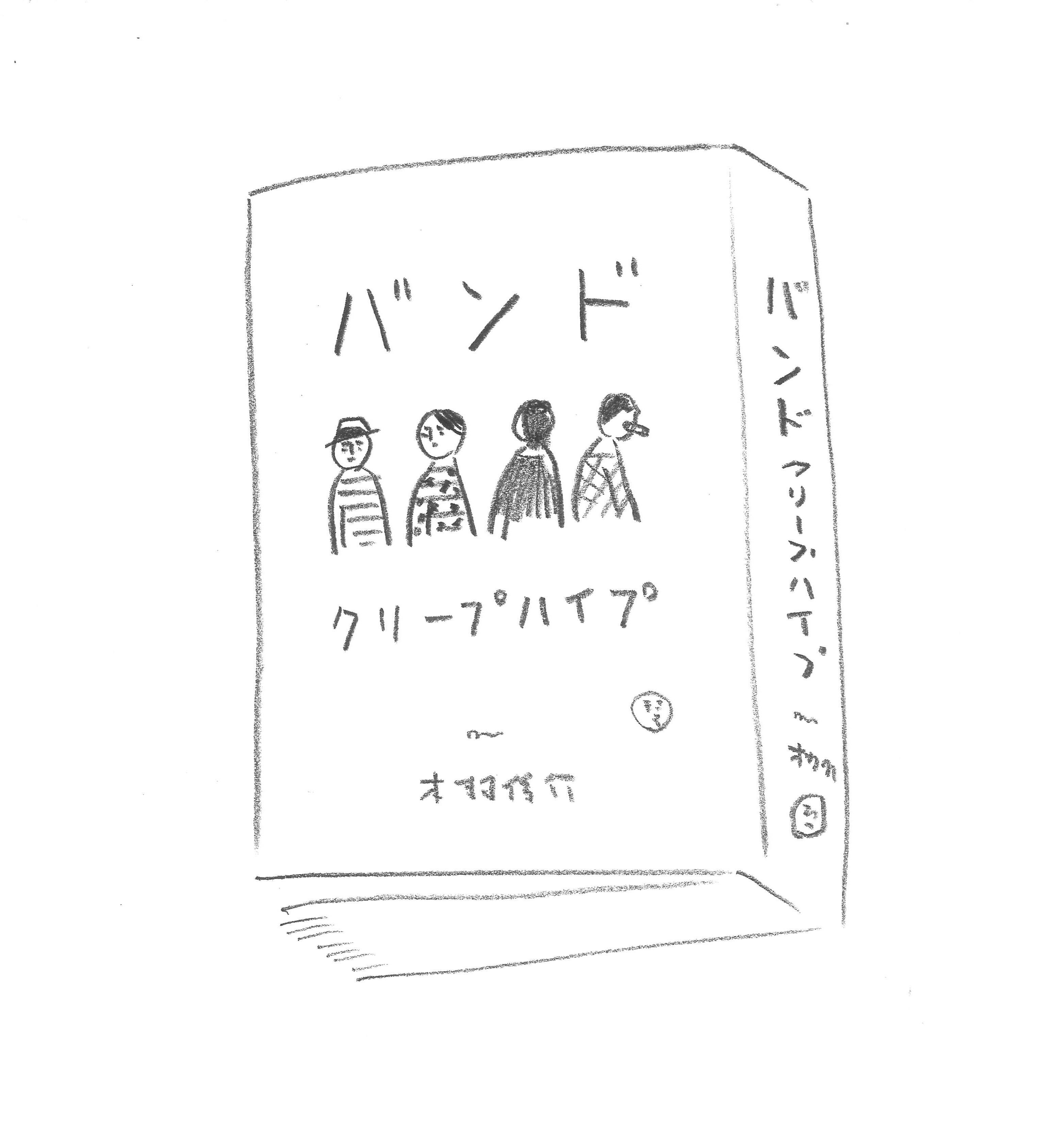 『バンド』