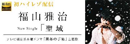 福山雅治、新曲「聖域」が待望のハイレゾ音源化 タイアップ楽曲3曲をバンドル