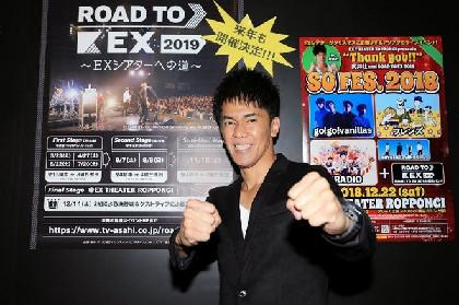 勝ち抜き対バンライブ『ROAD TO EX2019』ファーストステージ出演のバンド4組を発表 武井壮が3年連続でナビゲーターに
