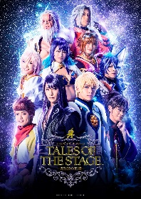 『テイルズ オブ ザ ステージ –光と影の正義–』吉澤翼、加藤将らが扮するキャラクターが勢ぞろいした、メインビジュアルが公開