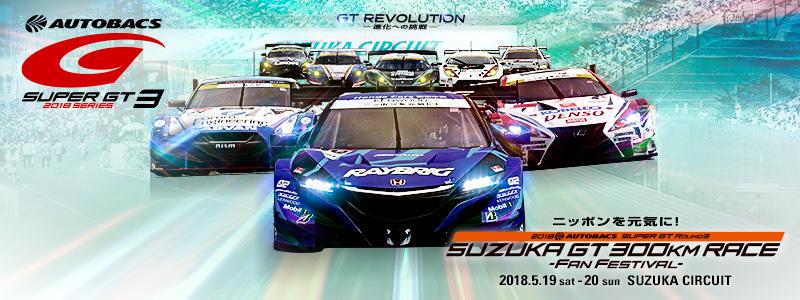 序盤のキーレースとなる、「SUPER GT」の第3戦『2018 AUTOBACS SUPER GT Round3 SUZUKA GT300km Fan Festival』