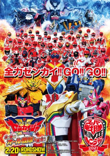 スーパーヒーロープロジェクト(C)テレビ朝日・東映AG・東映