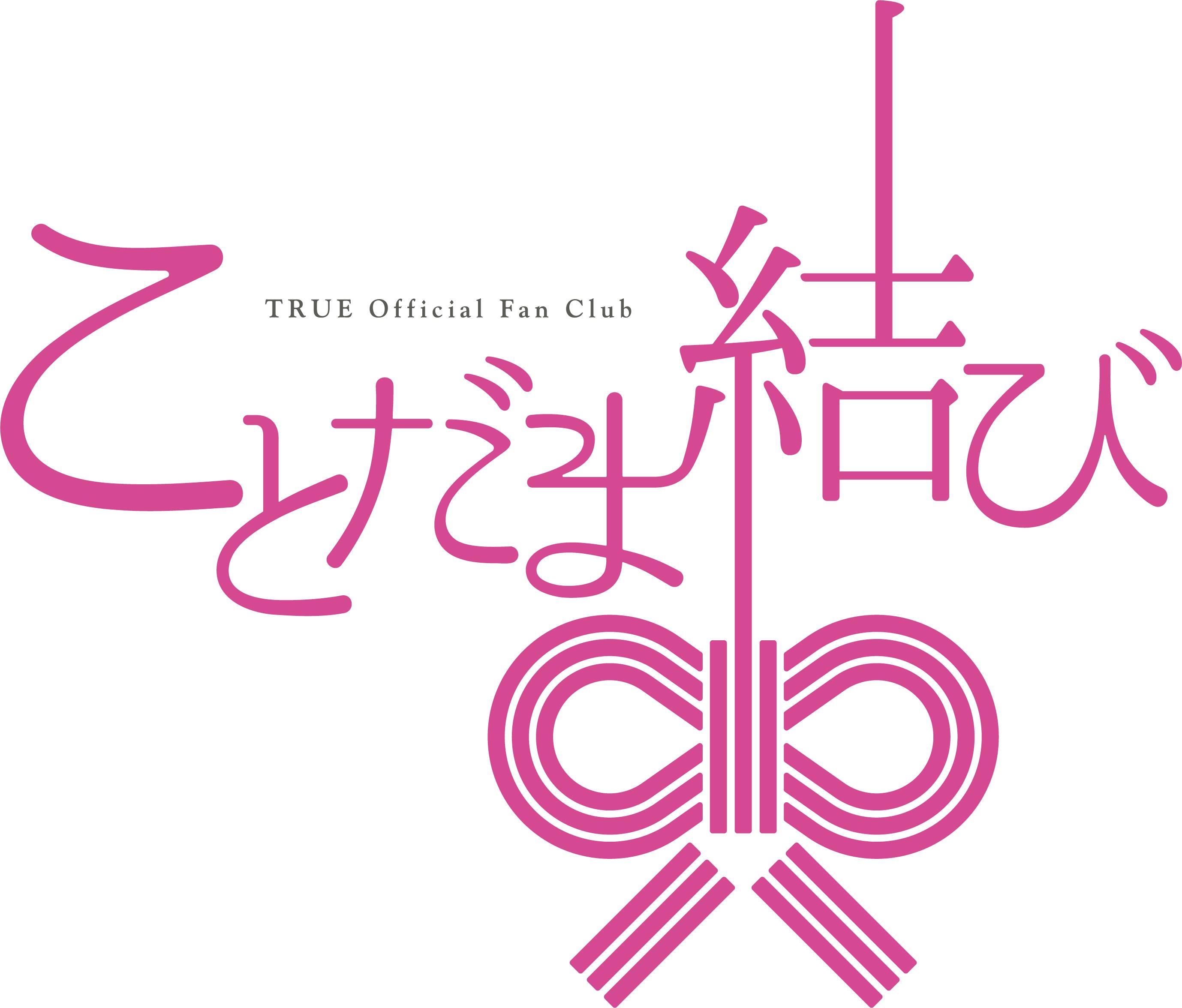 TRUE Official Fan Club「ことだま結び」ロゴ
