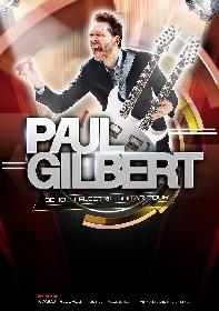 ポール・ギルバート 4年ぶりの新アルバム『ビホールド・エレクトリック・ギター』を携え、12月に来日公演が決定