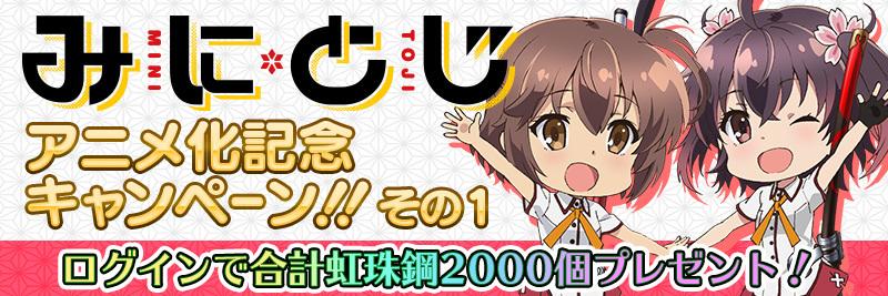 『みにとじ』アニメ化記念キャンペーン!<その1>
