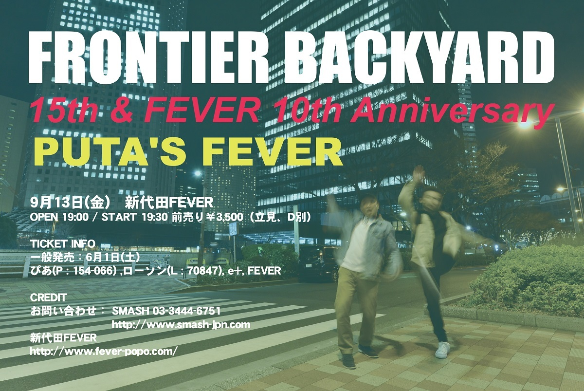 FRONTIER BACKYARD  撮影=橋本塁(SOUND SHOOTER)