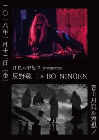 BO NINGENと灰野敬二のスペシャルコラボライブが日本で開催