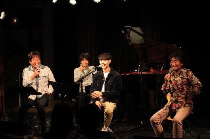 根本要と佐藤竹善の超豪華タッグによるトークライブ『おたまじゃくしの夜』は究極の才能に出会える夜だった そして次回公演も発表に!