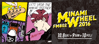 『FM802 MINAMI WHEEL 2016』第3弾発表でアルカラ、四星球、ジラフポットら追加 タイムテーブルも公開