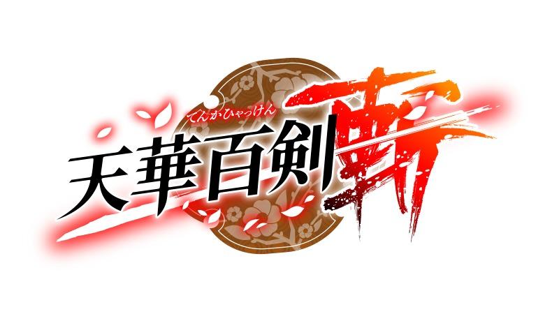 スマホゲーム『天華百剣 -斬-』ロゴ  (C)KADOKAWA CORPORATION 2016 (C)DeNA Co.,Ltd. All rights reserved.