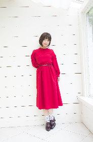 声優・井口裕香、新作『Love』のビジュアルとチェーン特典を公開 ツアーも発表に
