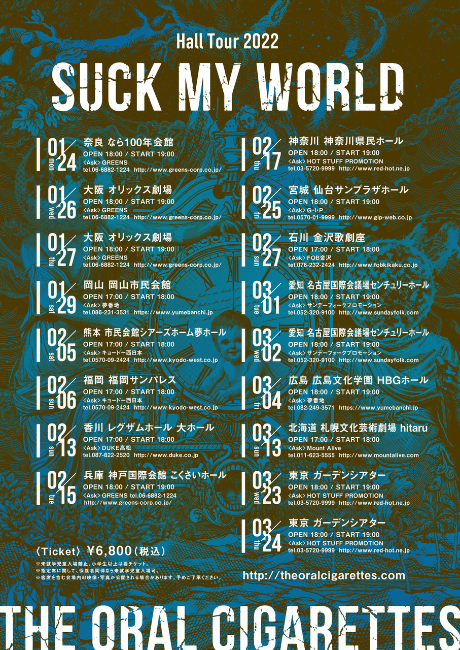 THE ORAL CIGARETTES Hall Tour 2022『SUCK MY WORLD』