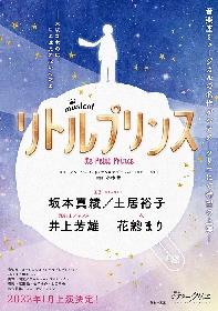 坂本真綾、土居裕子がWキャストで王子役に 井上芳雄、花總まりが出演 ミュージカル『リトルプリンス』の上演が決定
