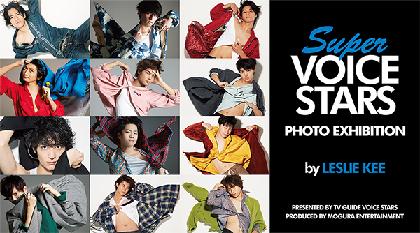 梶裕貴や福山潤ら、人気男性声優12名の写真を100点以上公開 レスリー・キーの撮り下ろし連載が写真展に