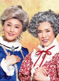 久本雅美×藤原紀香W主演で待望の初タッグ 『毒薬と老嬢』2年越しに上演が決定