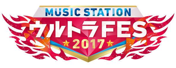 「MUSIC STATION ウルトラFES 2017」ロゴ