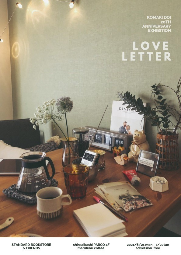 『土井コマキ20周年展~Love Letter Komaki Doi 20th Anniversary Exhibition ~ Love Letter』