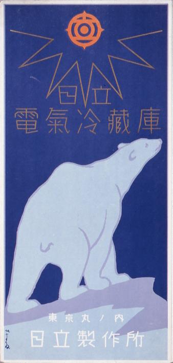 杉浦非水 《日立電気冷蔵庫》 1933年 東京国立近代美術館蔵
