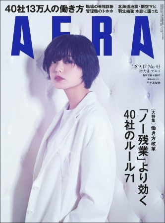 AERA (アエラ) 2018年 9月17日号 表紙: 平手友梨奈 (欅坂46)