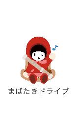 YUKIがドライブしながらアルバム『まばたき』を語る! 3時間限定・オリジナル動画の公開を発表